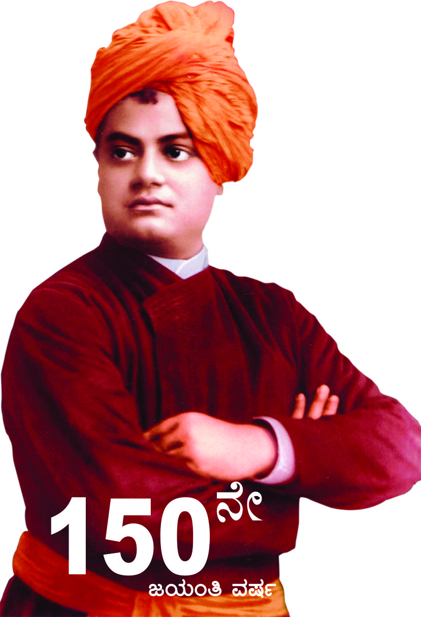 nation remembers swami vivekananda on his 150th birth anniversary 150th birth anniversary of swami vivekananda