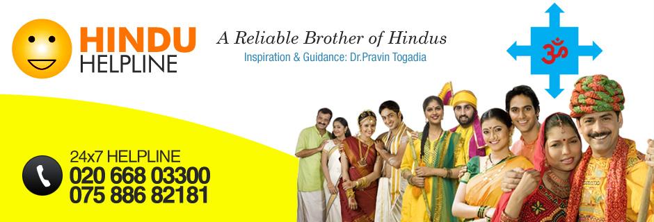 Hindu Help Line announces new Schemes 'Know Your Culture'