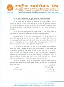 RSS PRESS RELEASE