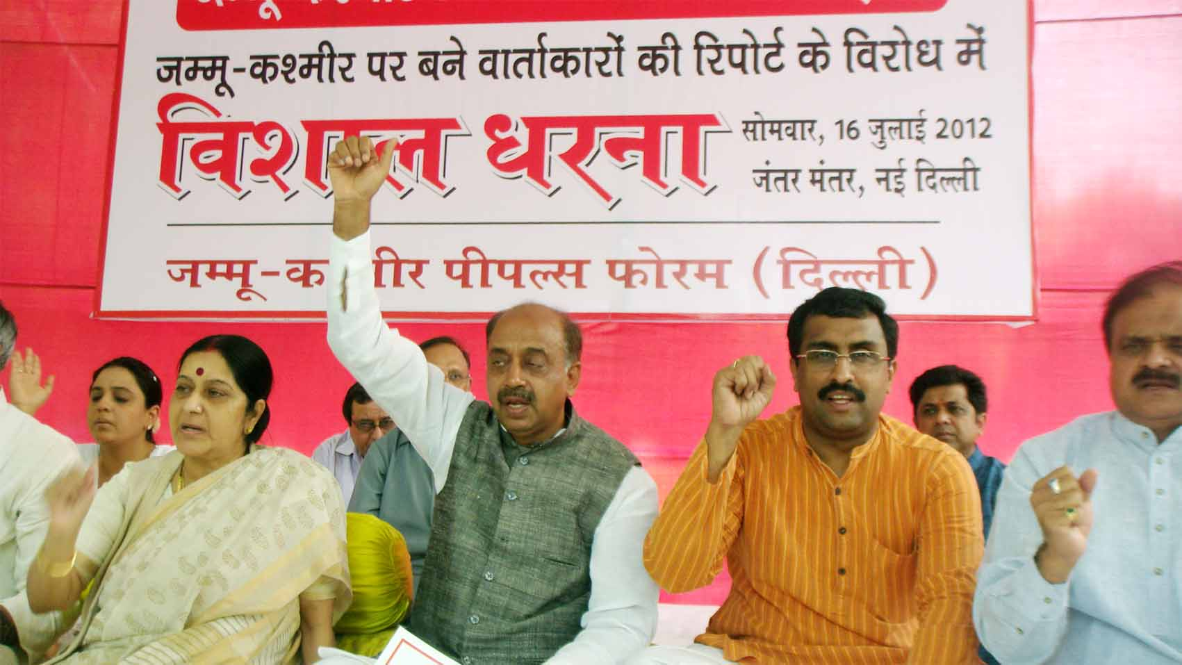Ram Madhav, Sushma Swaraj slams JK report at Protest demonstration at New Delhi