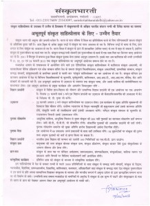 Press Release-Ujjain