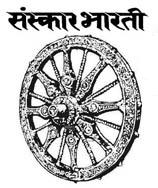 SAMSKARA BHARATI- ಸಂಸ್ಕಾರ ಭಾರತಿ,